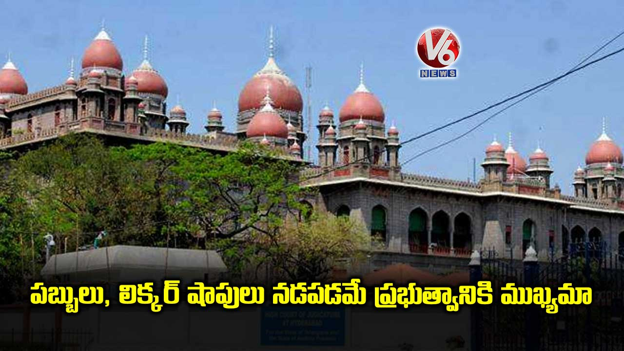 High-Court-questioned-whether-it-was-important-for-the-government-to-run-pub-and-liquor-shops_v6velugu_oLj8BDdcXN.jpg