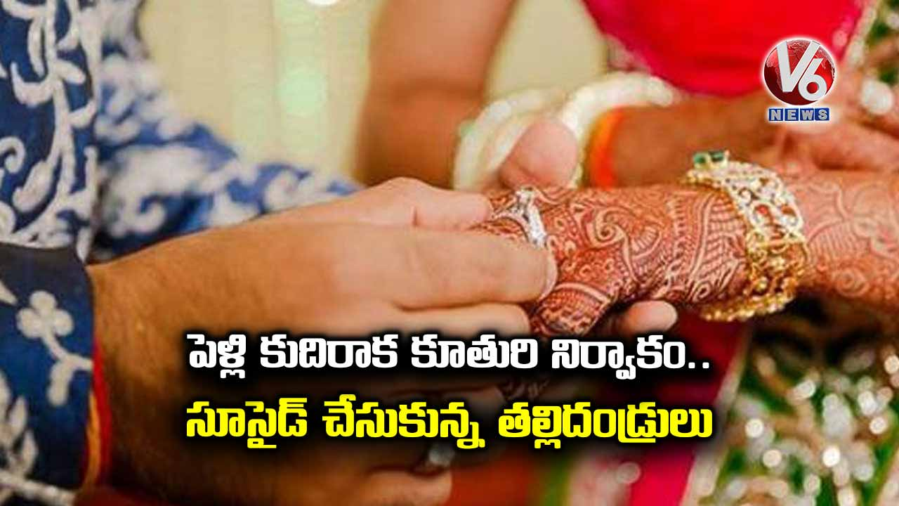 Parents-suicide-in-sangareddy-because-of-daughter-eloped_YyWaswRT4h.jpg