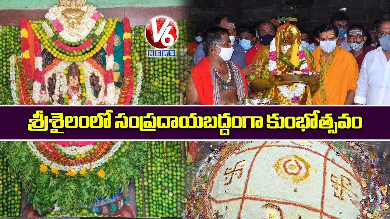 kumbhotsavam-celebrated-traditionally-in-Srisailam_EyA3k4FgPc.jpg