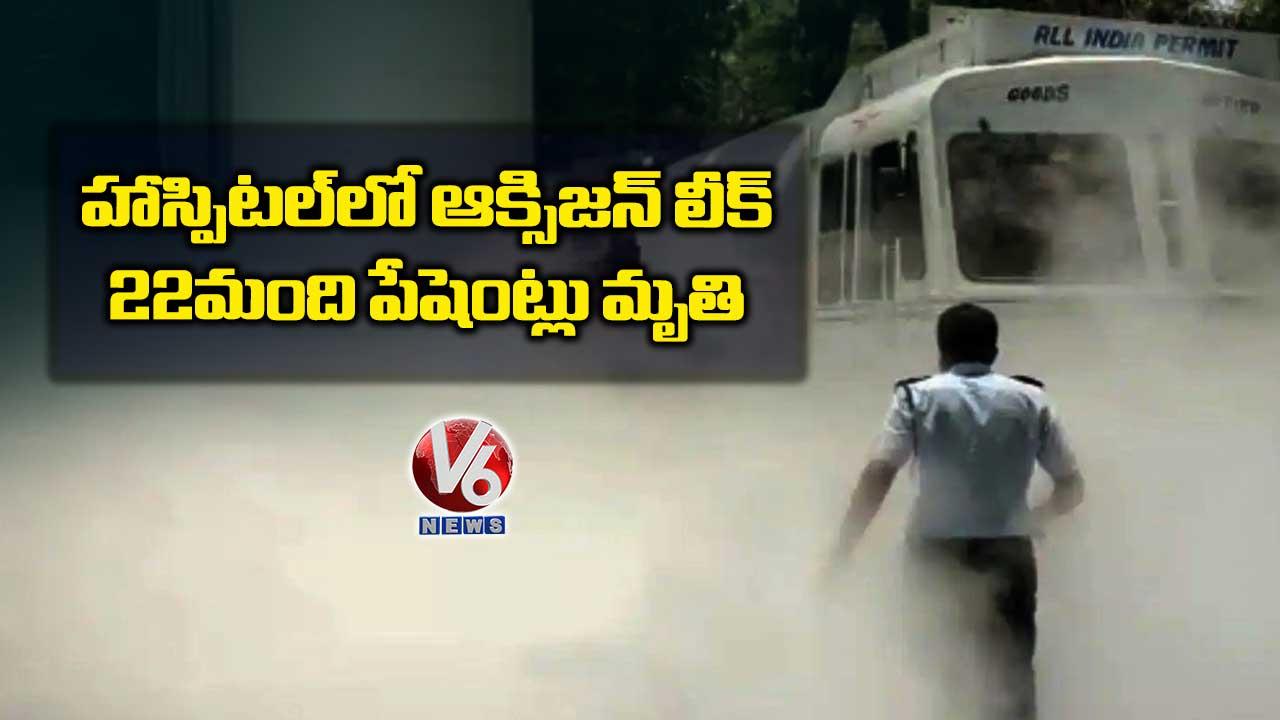 nearly-22-dead-in-nashik-oxygen-tanker-leak-incident-says-maharashtra-fda-minister_ewNZI0QTLi.jpg