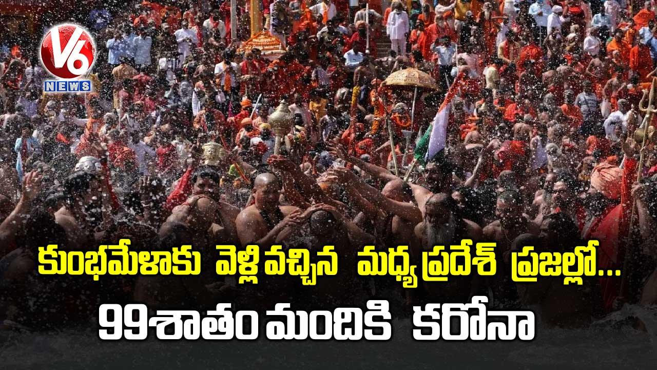 Among-the-people-of-Madhya-Pradesh-who-went-to-Kumbh-Mela-...-99-per-cent-were-corona_tJvOT2ubl5.jpg