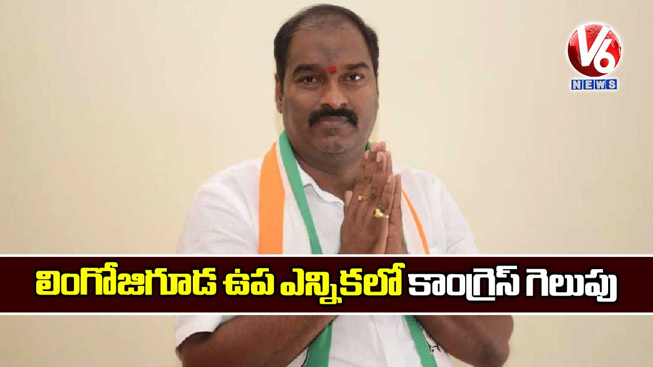 GHMC-by-election-result-Congress-victory-in-Lingojiguda-by-election_lew5fSViZb.jpg